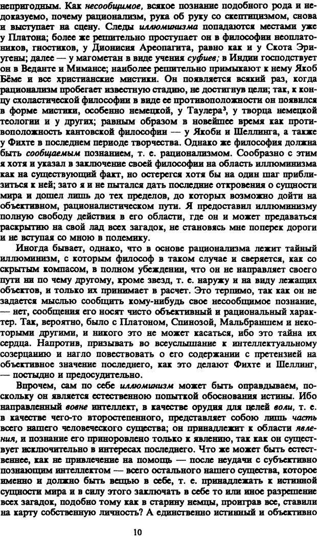 PDF. Собрание сочинений в шести томах. Том 5. Шопенгауэр А. Страница 10. Читать онлайн
