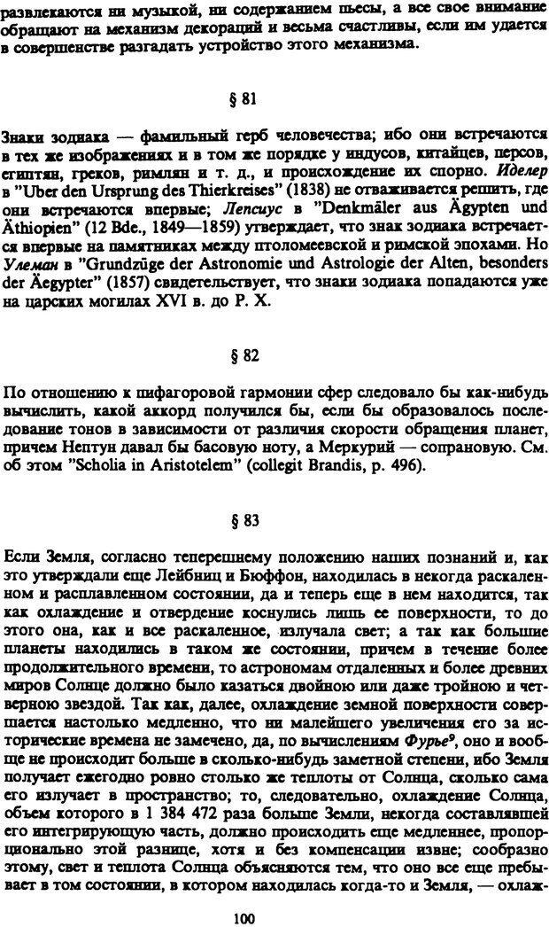 PDF. Собрание сочинений в шести томах. Том 5. Шопенгауэр А. Страница 100. Читать онлайн