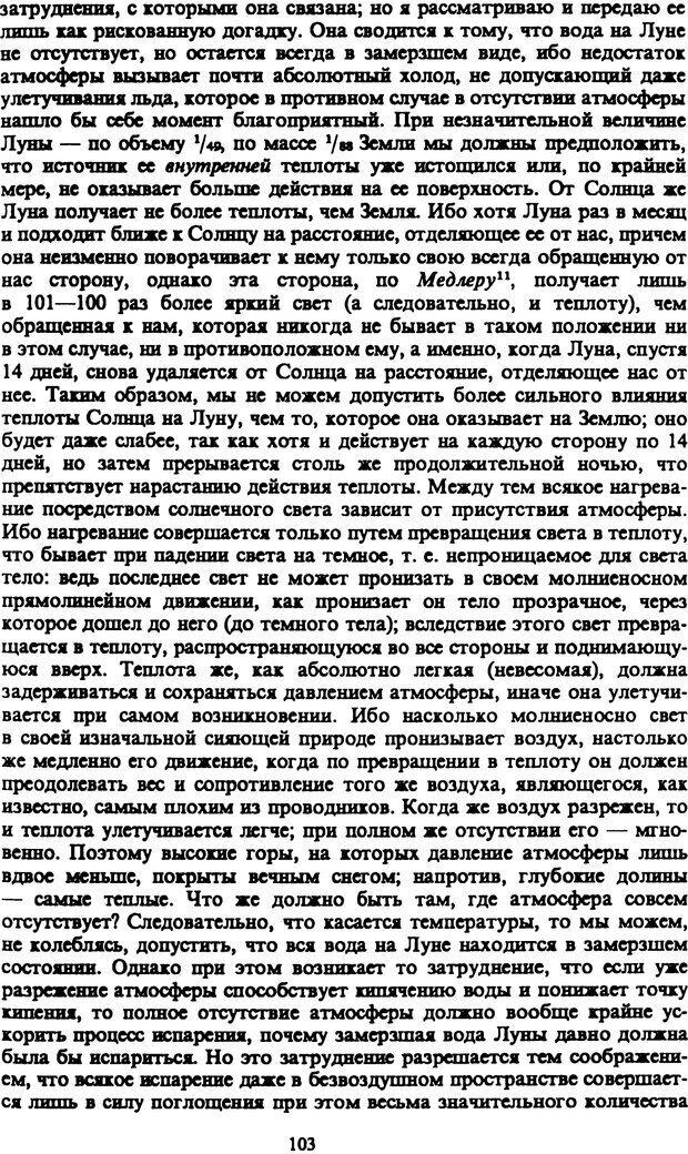 PDF. Собрание сочинений в шести томах. Том 5. Шопенгауэр А. Страница 103. Читать онлайн