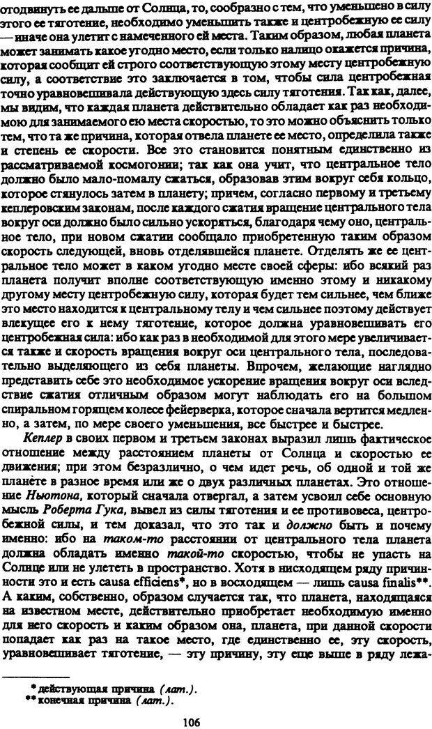 PDF. Собрание сочинений в шести томах. Том 5. Шопенгауэр А. Страница 106. Читать онлайн