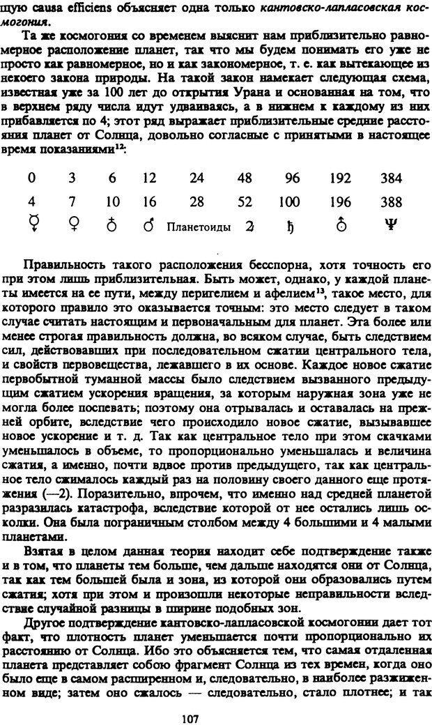 PDF. Собрание сочинений в шести томах. Том 5. Шопенгауэр А. Страница 107. Читать онлайн