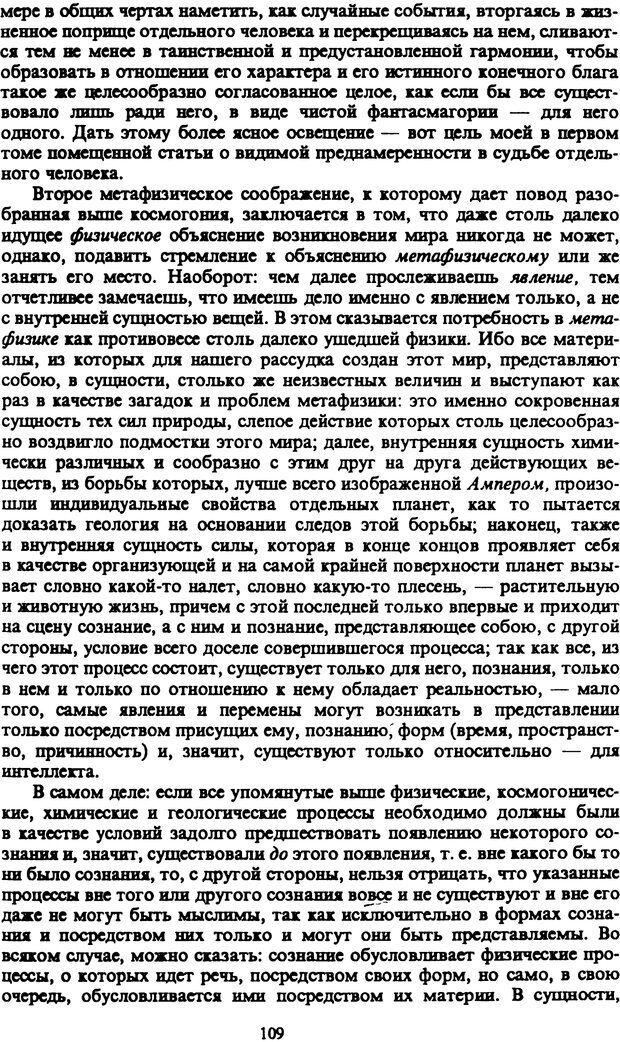 PDF. Собрание сочинений в шести томах. Том 5. Шопенгауэр А. Страница 109. Читать онлайн