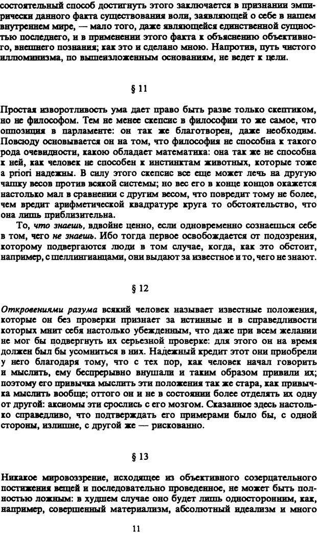 PDF. Собрание сочинений в шести томах. Том 5. Шопенгауэр А. Страница 11. Читать онлайн