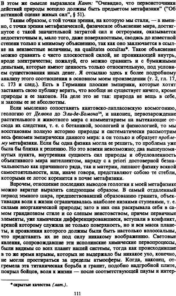 PDF. Собрание сочинений в шести томах. Том 5. Шопенгауэр А. Страница 111. Читать онлайн