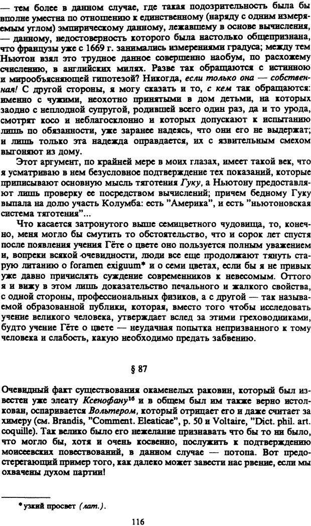 PDF. Собрание сочинений в шести томах. Том 5. Шопенгауэр А. Страница 116. Читать онлайн