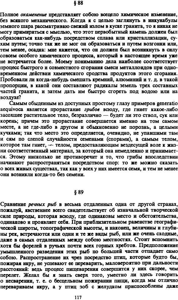 PDF. Собрание сочинений в шести томах. Том 5. Шопенгауэр А. Страница 117. Читать онлайн