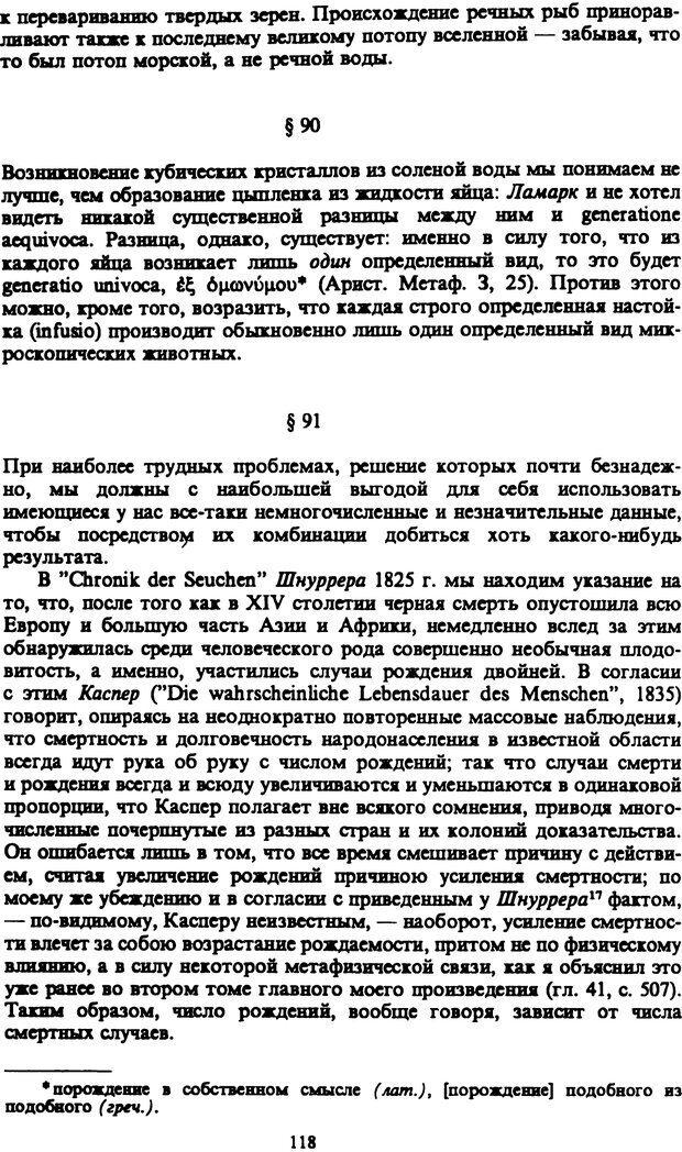 PDF. Собрание сочинений в шести томах. Том 5. Шопенгауэр А. Страница 118. Читать онлайн