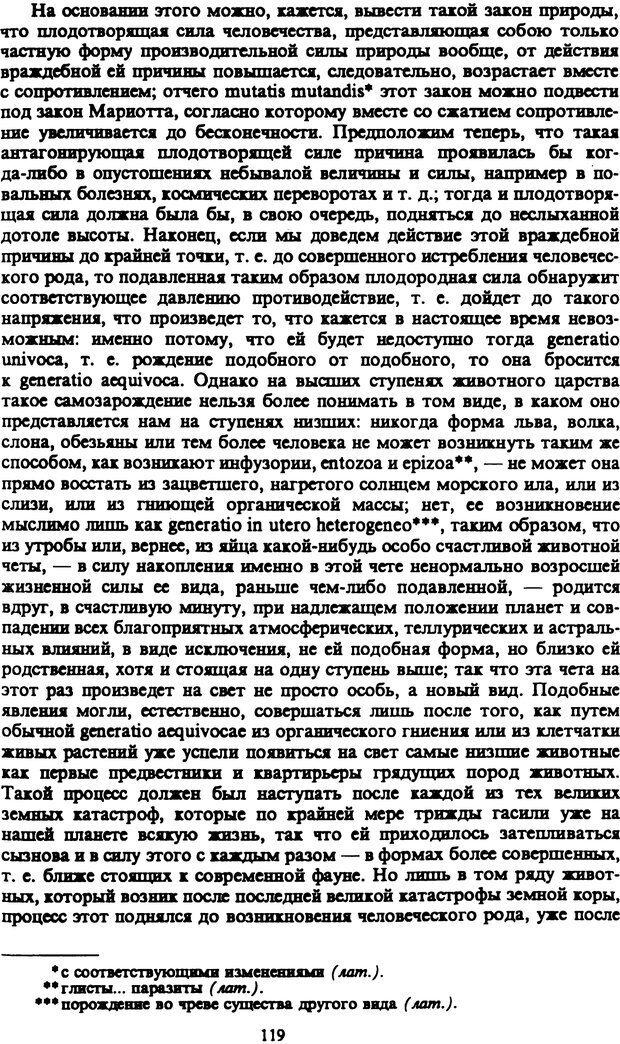 PDF. Собрание сочинений в шести томах. Том 5. Шопенгауэр А. Страница 119. Читать онлайн