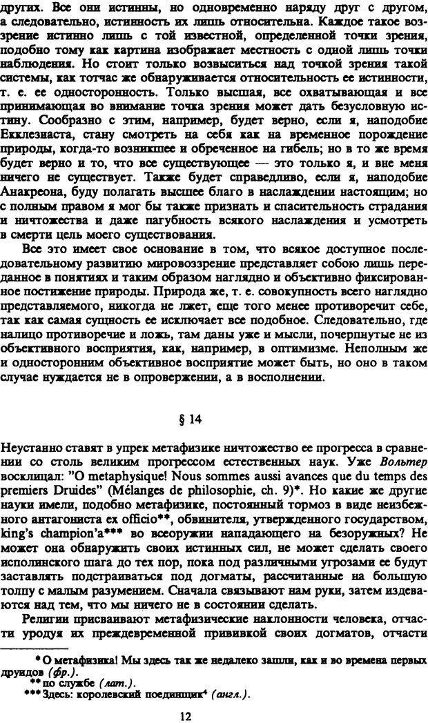 PDF. Собрание сочинений в шести томах. Том 5. Шопенгауэр А. Страница 12. Читать онлайн