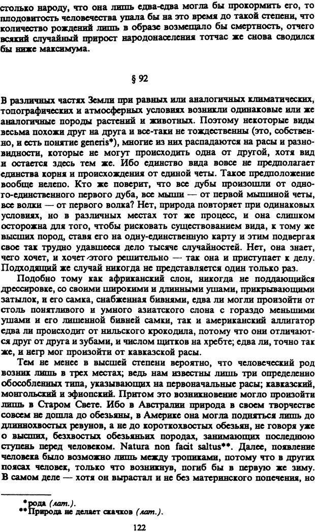 PDF. Собрание сочинений в шести томах. Том 5. Шопенгауэр А. Страница 122. Читать онлайн