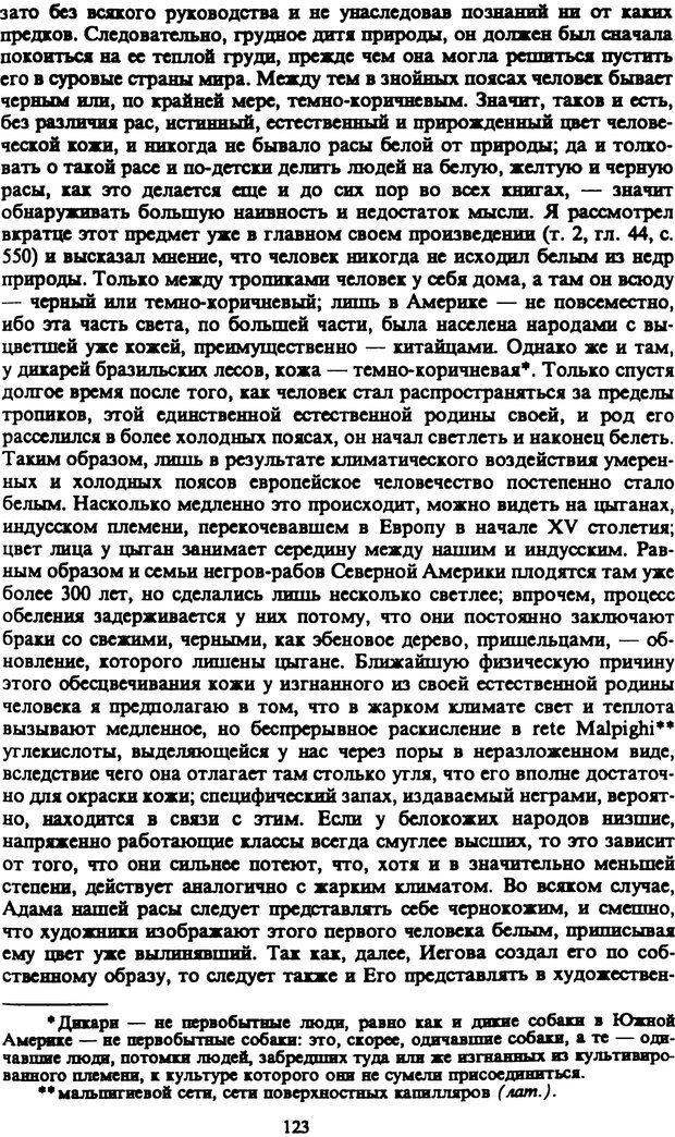 PDF. Собрание сочинений в шести томах. Том 5. Шопенгауэр А. Страница 123. Читать онлайн