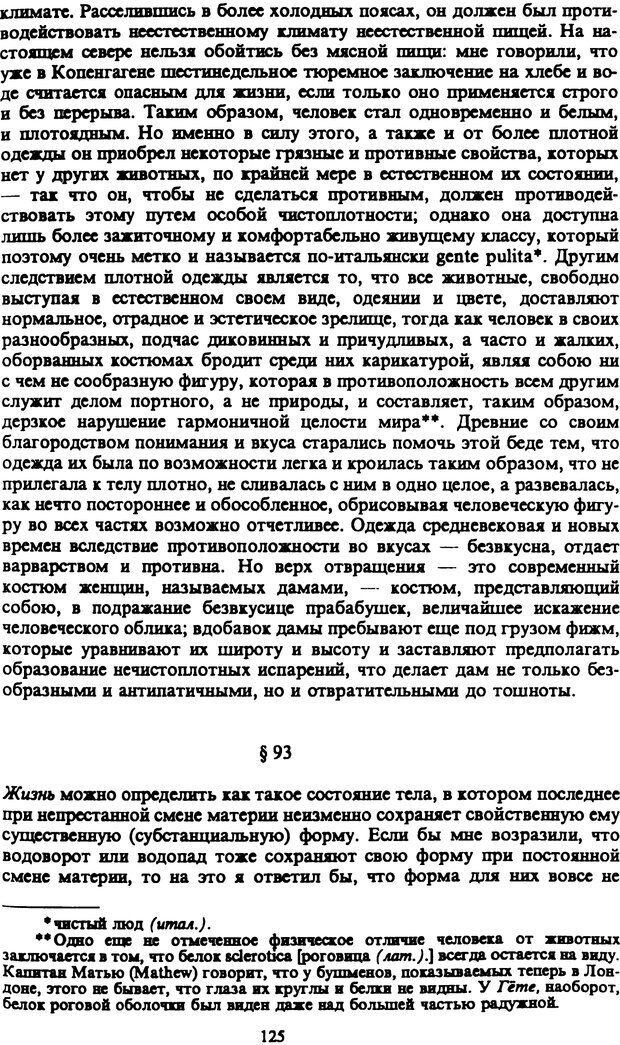 PDF. Собрание сочинений в шести томах. Том 5. Шопенгауэр А. Страница 125. Читать онлайн