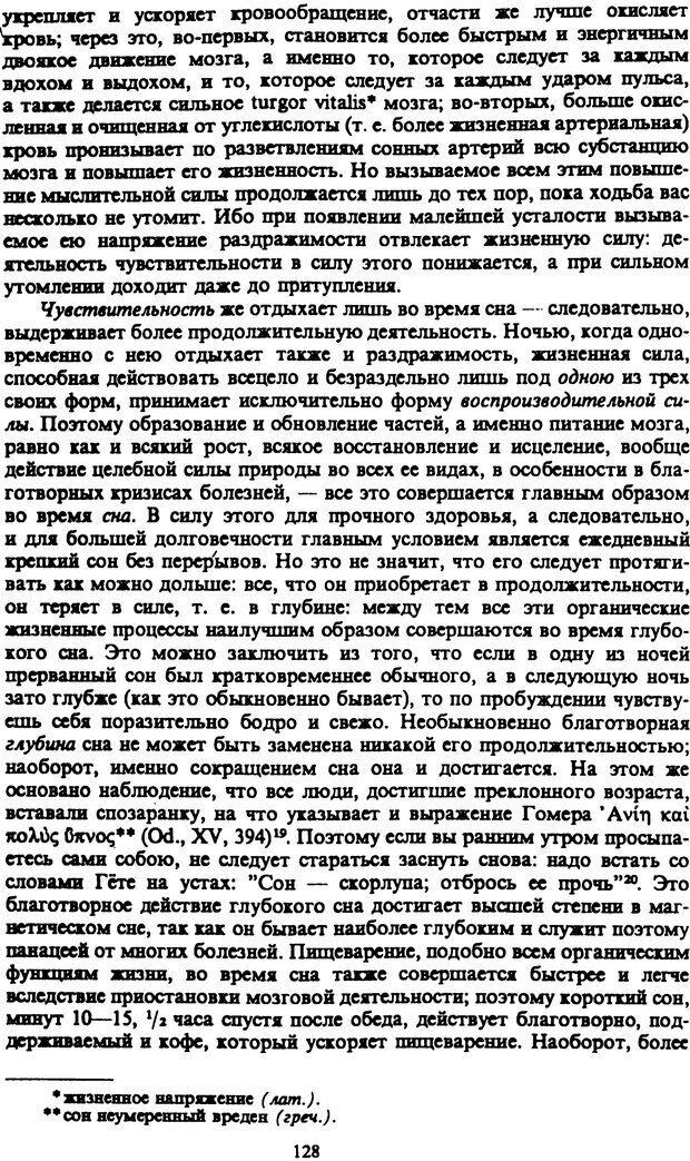 PDF. Собрание сочинений в шести томах. Том 5. Шопенгауэр А. Страница 128. Читать онлайн