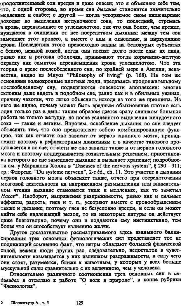 PDF. Собрание сочинений в шести томах. Том 5. Шопенгауэр А. Страница 129. Читать онлайн