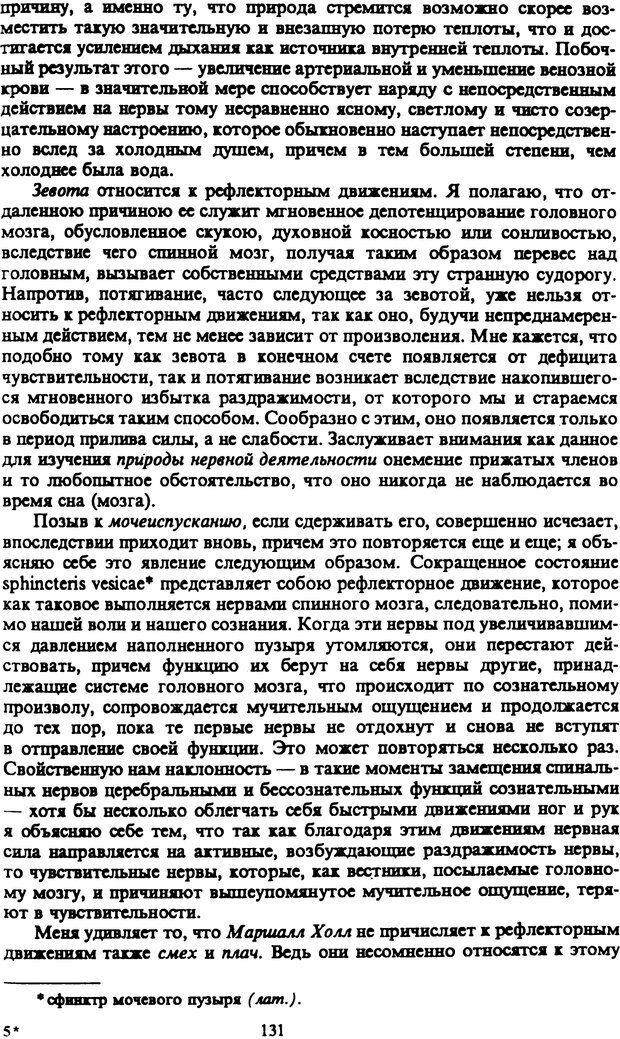 PDF. Собрание сочинений в шести томах. Том 5. Шопенгауэр А. Страница 131. Читать онлайн