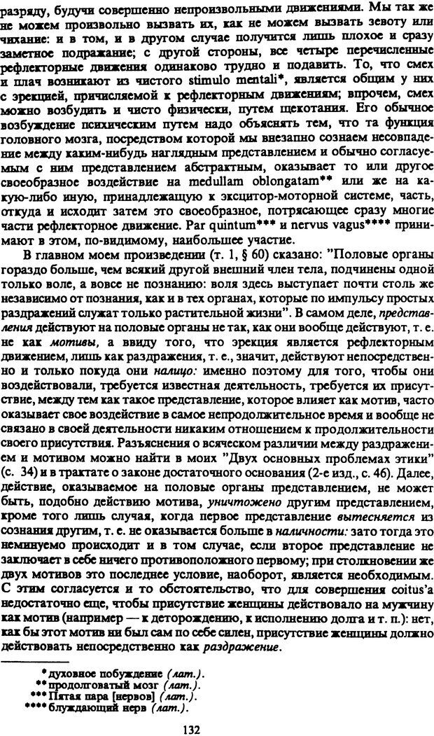 PDF. Собрание сочинений в шести томах. Том 5. Шопенгауэр А. Страница 132. Читать онлайн