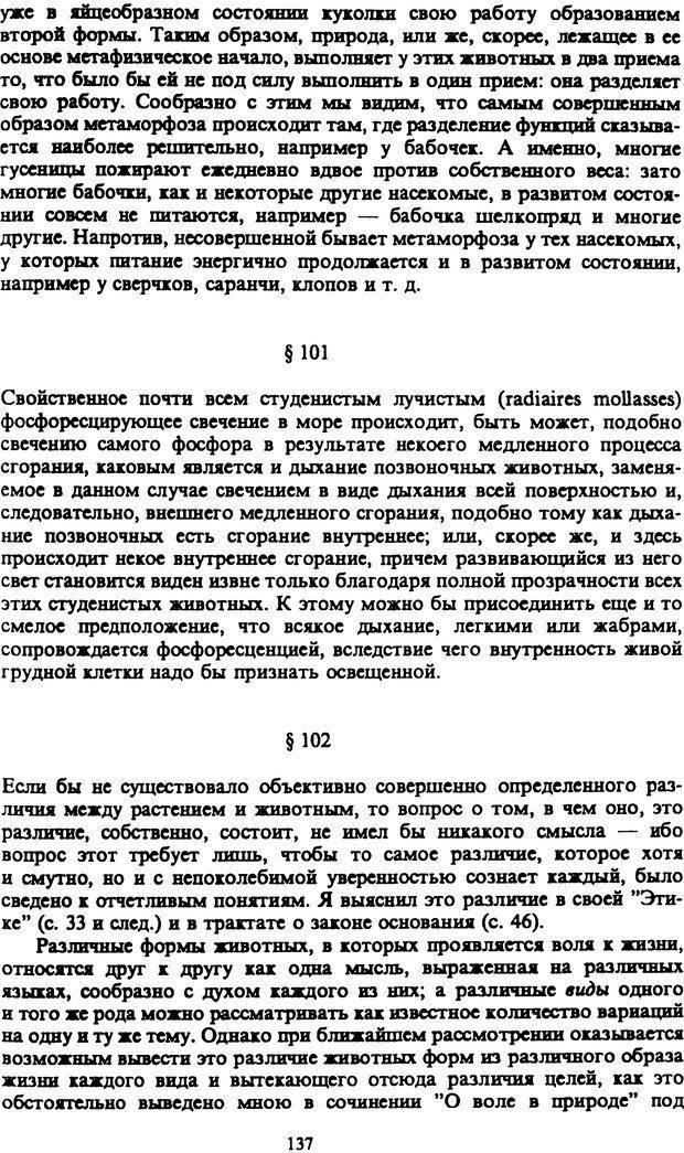 PDF. Собрание сочинений в шести томах. Том 5. Шопенгауэр А. Страница 137. Читать онлайн