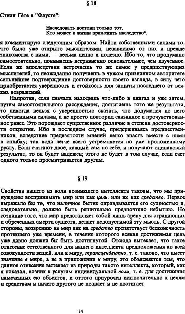 PDF. Собрание сочинений в шести томах. Том 5. Шопенгауэр А. Страница 14. Читать онлайн