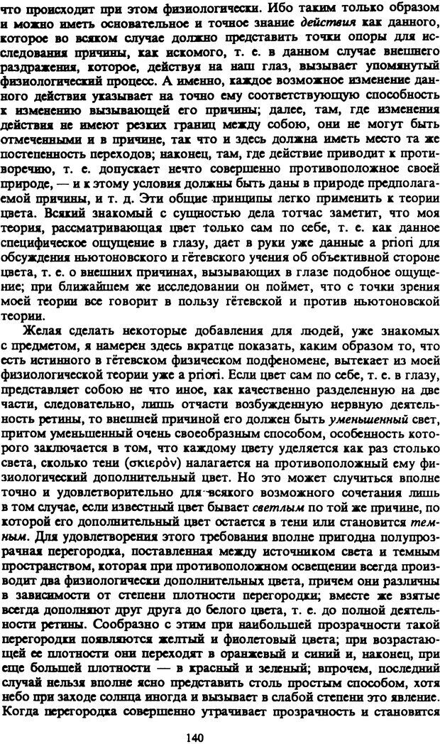 PDF. Собрание сочинений в шести томах. Том 5. Шопенгауэр А. Страница 140. Читать онлайн