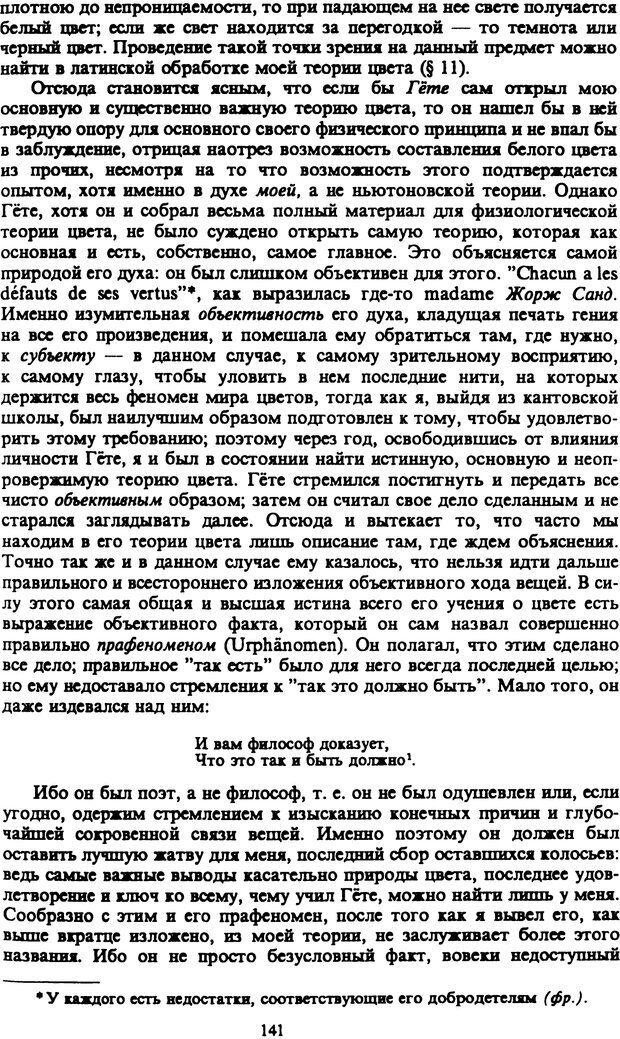 PDF. Собрание сочинений в шести томах. Том 5. Шопенгауэр А. Страница 141. Читать онлайн