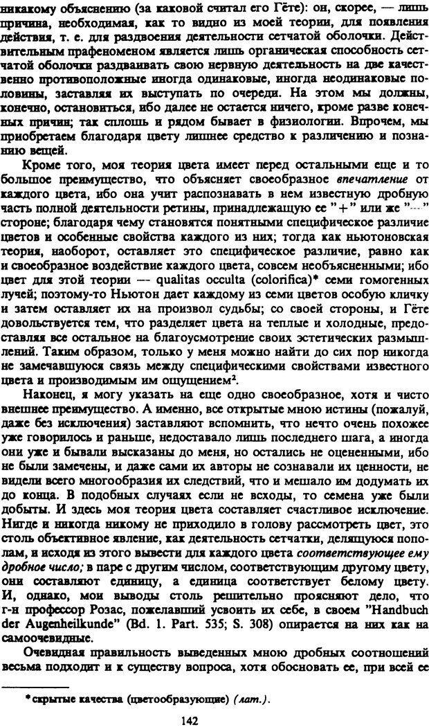PDF. Собрание сочинений в шести томах. Том 5. Шопенгауэр А. Страница 142. Читать онлайн