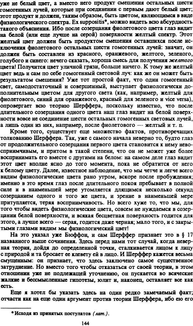 PDF. Собрание сочинений в шести томах. Том 5. Шопенгауэр А. Страница 144. Читать онлайн