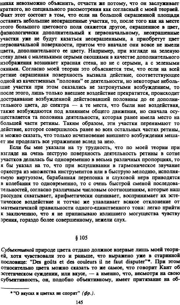 PDF. Собрание сочинений в шести томах. Том 5. Шопенгауэр А. Страница 145. Читать онлайн