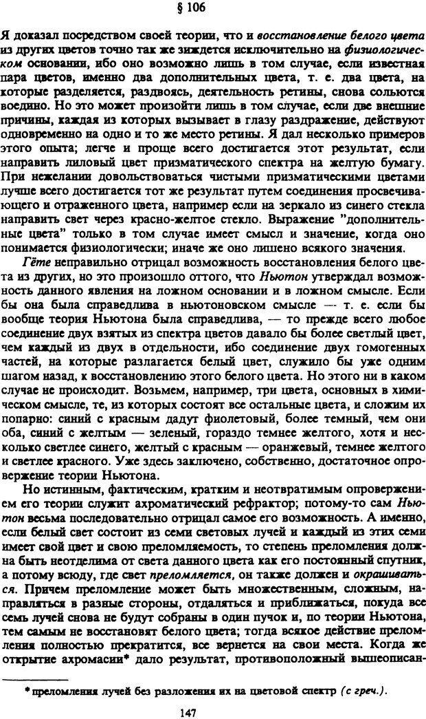 PDF. Собрание сочинений в шести томах. Том 5. Шопенгауэр А. Страница 147. Читать онлайн