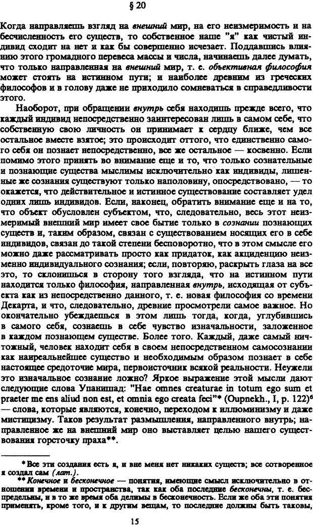 PDF. Собрание сочинений в шести томах. Том 5. Шопенгауэр А. Страница 15. Читать онлайн