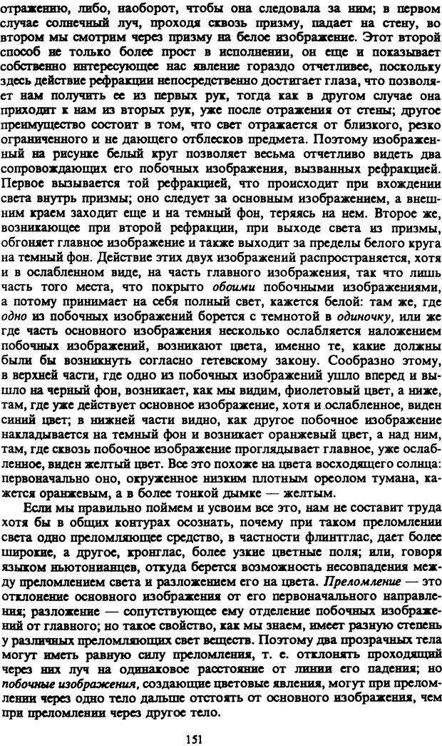 PDF. Собрание сочинений в шести томах. Том 5. Шопенгауэр А. Страница 151. Читать онлайн