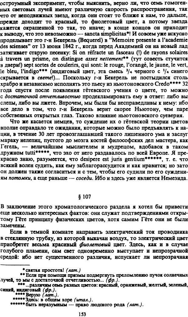 PDF. Собрание сочинений в шести томах. Том 5. Шопенгауэр А. Страница 153. Читать онлайн