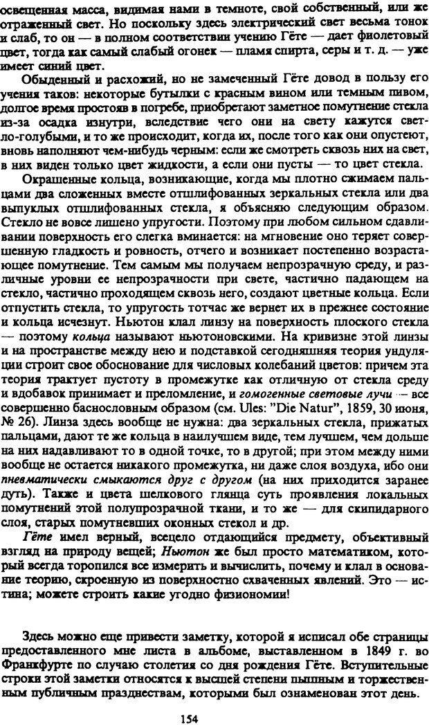 PDF. Собрание сочинений в шести томах. Том 5. Шопенгауэр А. Страница 154. Читать онлайн