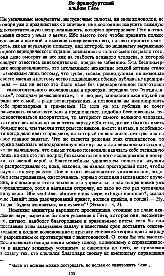 PDF. Собрание сочинений в шести томах. Том 5. Шопенгауэр А. Страница 155. Читать онлайн