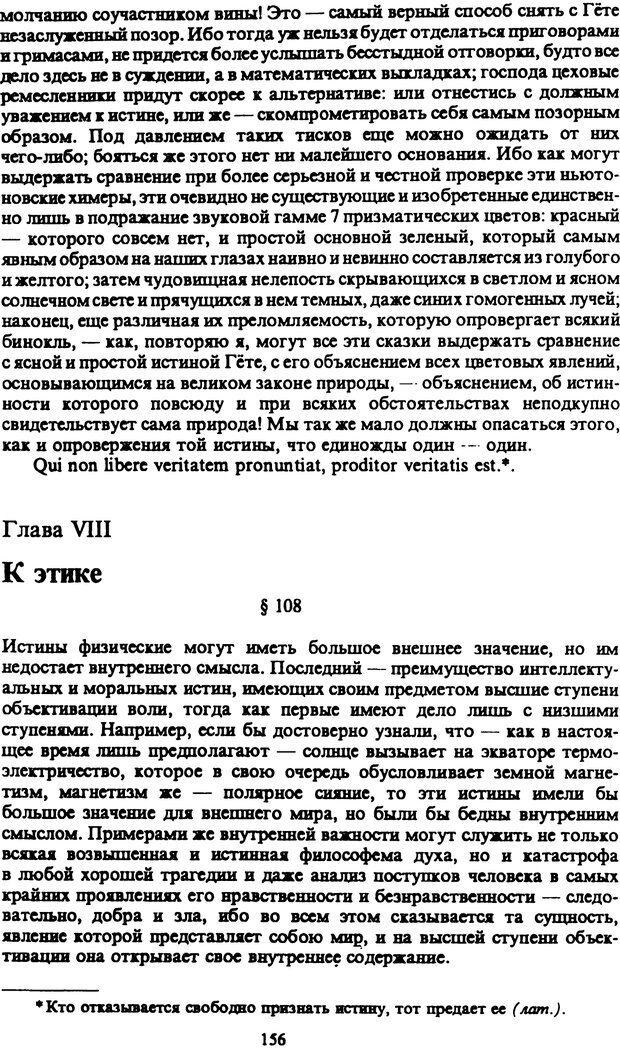 PDF. Собрание сочинений в шести томах. Том 5. Шопенгауэр А. Страница 156. Читать онлайн