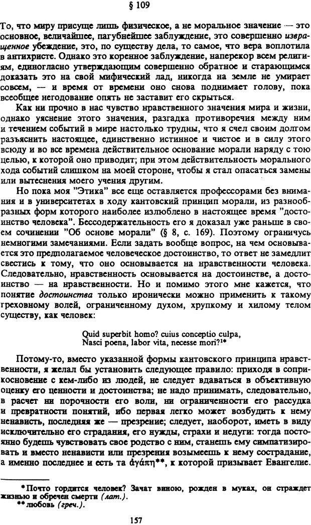 PDF. Собрание сочинений в шести томах. Том 5. Шопенгауэр А. Страница 157. Читать онлайн