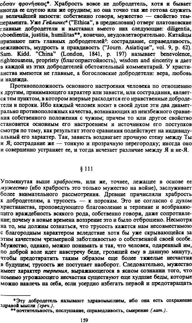 PDF. Собрание сочинений в шести томах. Том 5. Шопенгауэр А. Страница 159. Читать онлайн