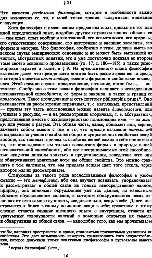 PDF. Собрание сочинений в шести томах. Том 5. Шопенгауэр А. Страница 16. Читать онлайн