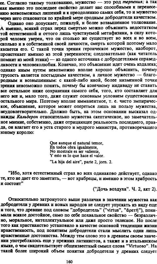 PDF. Собрание сочинений в шести томах. Том 5. Шопенгауэр А. Страница 160. Читать онлайн