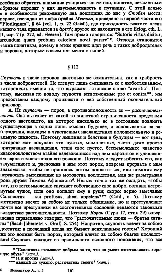 PDF. Собрание сочинений в шести томах. Том 5. Шопенгауэр А. Страница 161. Читать онлайн
