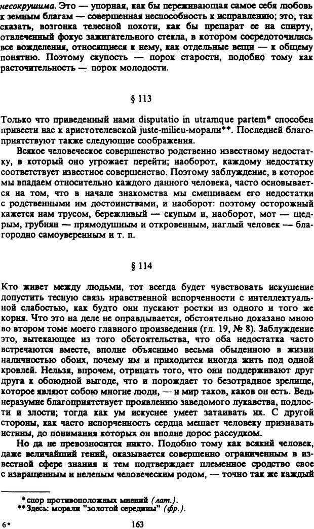 PDF. Собрание сочинений в шести томах. Том 5. Шопенгауэр А. Страница 163. Читать онлайн