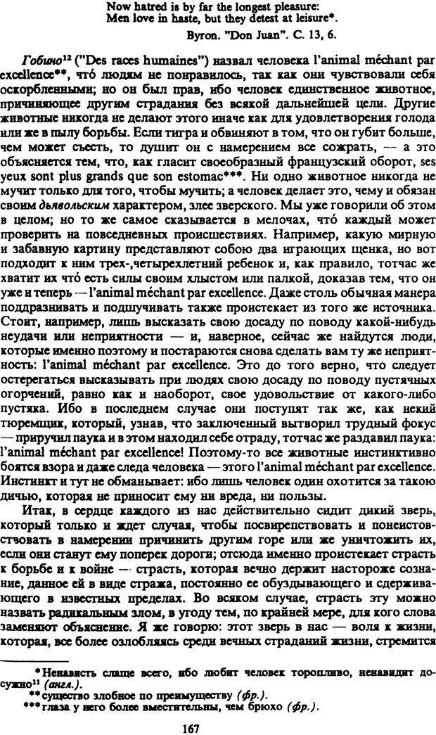 PDF. Собрание сочинений в шести томах. Том 5. Шопенгауэр А. Страница 167. Читать онлайн