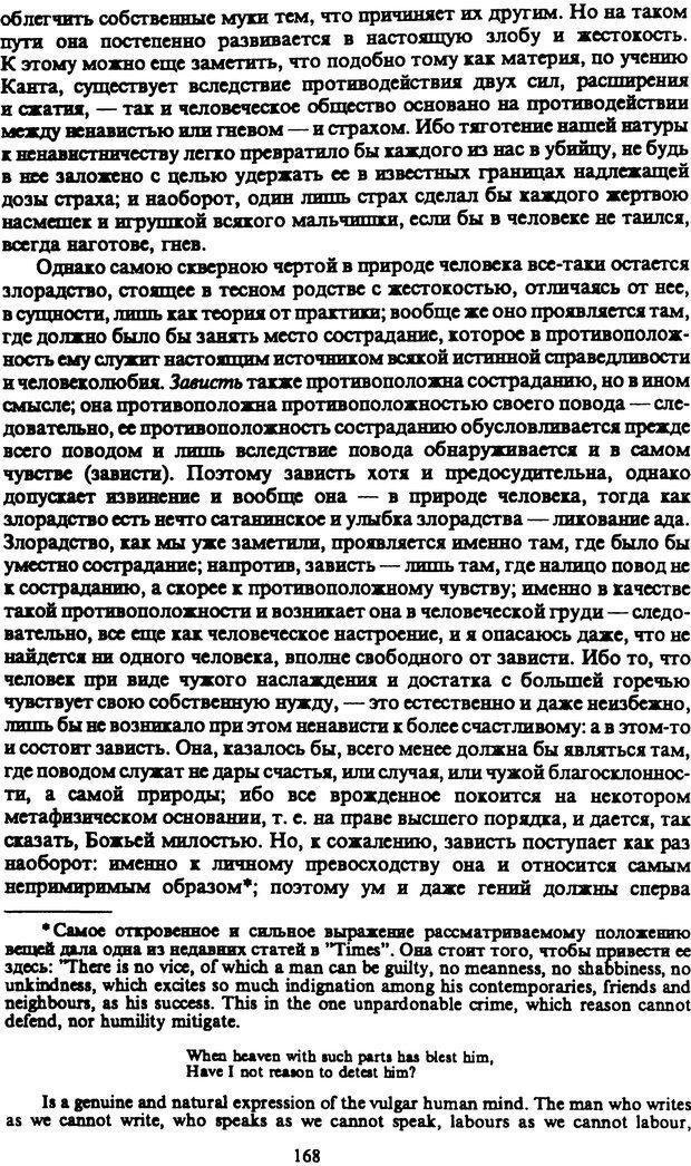 PDF. Собрание сочинений в шести томах. Том 5. Шопенгауэр А. Страница 168. Читать онлайн