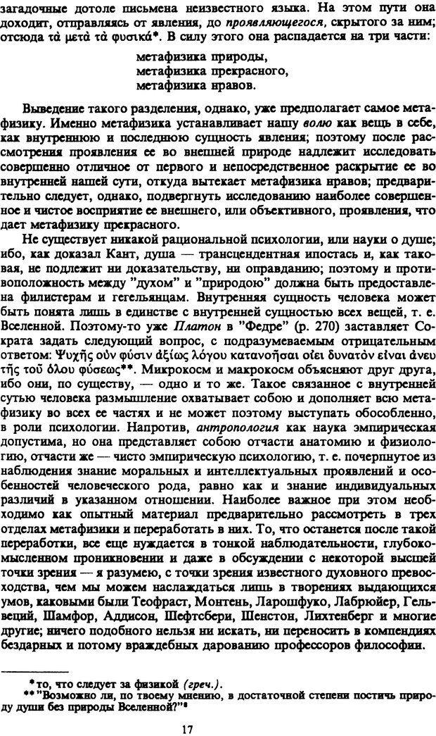 PDF. Собрание сочинений в шести томах. Том 5. Шопенгауэр А. Страница 17. Читать онлайн