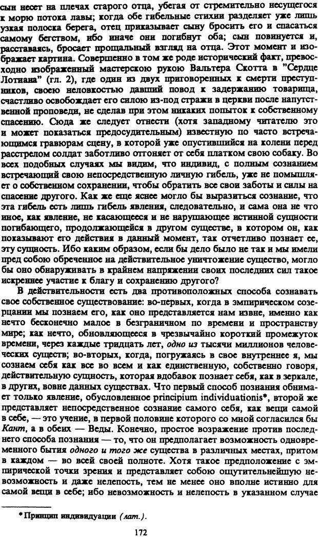 PDF. Собрание сочинений в шести томах. Том 5. Шопенгауэр А. Страница 172. Читать онлайн