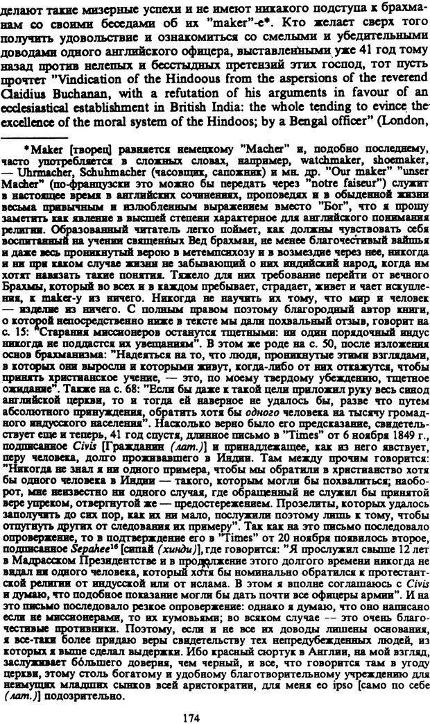 PDF. Собрание сочинений в шести томах. Том 5. Шопенгауэр А. Страница 174. Читать онлайн