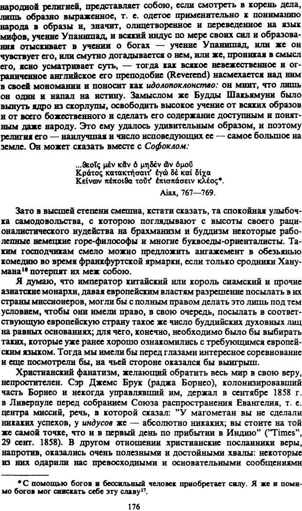 PDF. Собрание сочинений в шести томах. Том 5. Шопенгауэр А. Страница 176. Читать онлайн