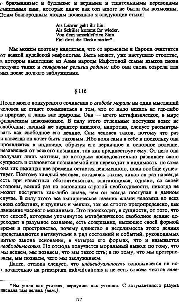 PDF. Собрание сочинений в шести томах. Том 5. Шопенгауэр А. Страница 177. Читать онлайн