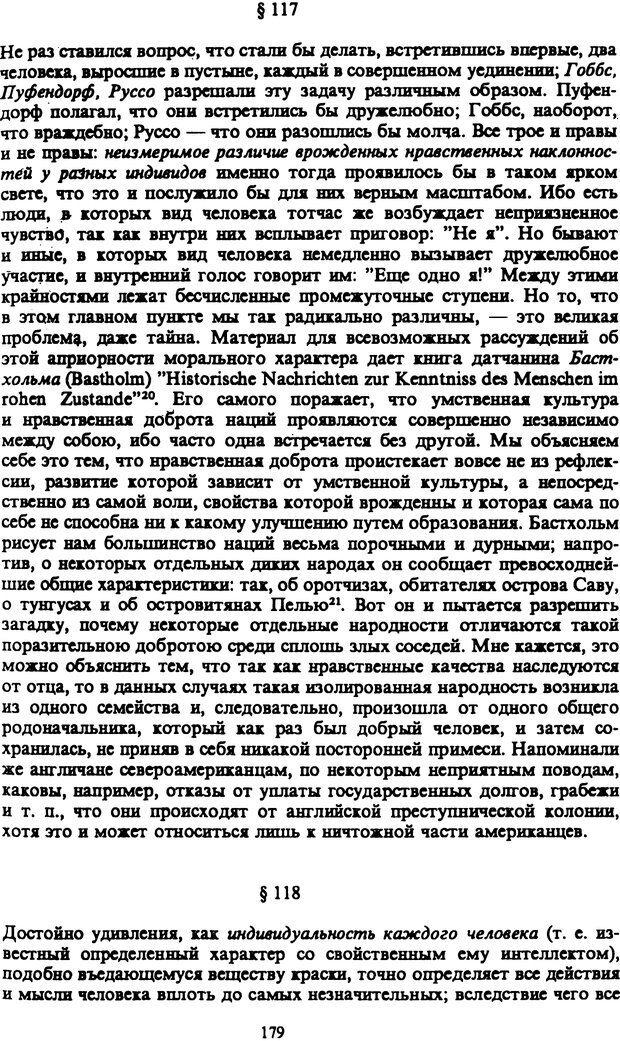 PDF. Собрание сочинений в шести томах. Том 5. Шопенгауэр А. Страница 179. Читать онлайн