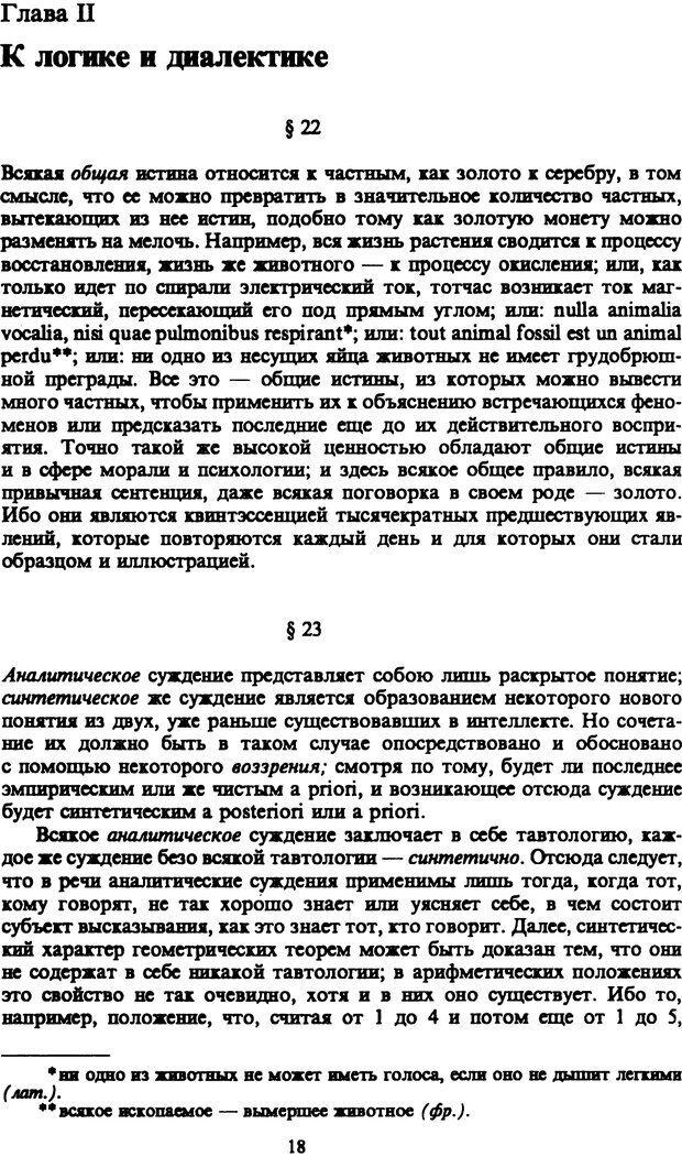 PDF. Собрание сочинений в шести томах. Том 5. Шопенгауэр А. Страница 18. Читать онлайн