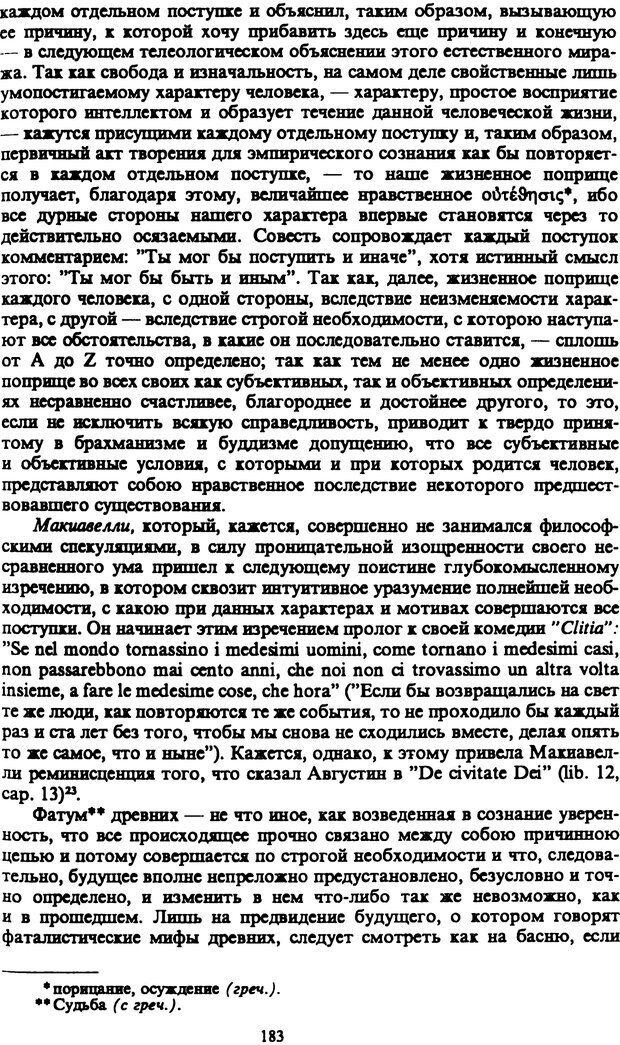 PDF. Собрание сочинений в шести томах. Том 5. Шопенгауэр А. Страница 183. Читать онлайн